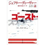ゴースト・スナイパー 上(文藝春秋) [電子書籍]