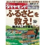 週刊ダイヤモンド 09年10月3日号(ダイヤモンド社) [電子書籍]