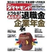 週刊ダイヤモンド 09年11月21日号(ダイヤモンド社) [電子書籍]