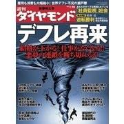 週刊ダイヤモンド 09年1月10日号(ダイヤモンド社) [電子書籍]