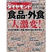 週刊ダイヤモンド 09年1月17日号(ダイヤモンド社) [電子書籍]
