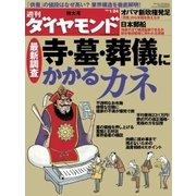 週刊ダイヤモンド 09年1月24日号(ダイヤモンド社) [電子書籍]