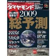 週刊ダイヤモンド 09年1月3日合併号(ダイヤモンド社) [電子書籍]
