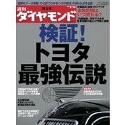 週刊ダイヤモンド 09年2月14日号(ダイヤモンド社) [電子書籍]