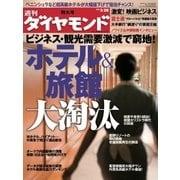 週刊ダイヤモンド 09年3月28日号(ダイヤモンド社) [電子書籍]