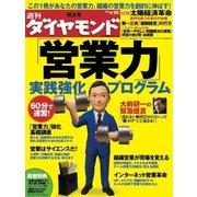 週刊ダイヤモンド 09年4月25日号(ダイヤモンド社) [電子書籍]