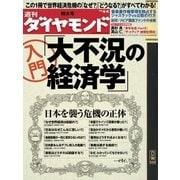 週刊ダイヤモンド 09年4月4日号(ダイヤモンド社) [電子書籍]