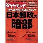 週刊ダイヤモンド 09年5月23日号(ダイヤモンド社) [電子書籍]