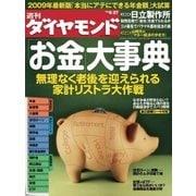 週刊ダイヤモンド 09年6月27日号(ダイヤモンド社) [電子書籍]