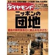 週刊ダイヤモンド 09年9月5日号(ダイヤモンド社) [電子書籍]