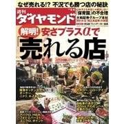 週刊ダイヤモンド 10年2月6日号(ダイヤモンド社) [電子書籍]