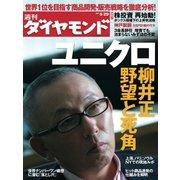 週刊ダイヤモンド 10年5月29日号(ダイヤモンド社) [電子書籍]
