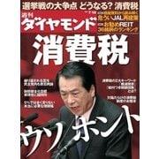 週刊ダイヤモンド 10年7月10日号(ダイヤモンド社) [電子書籍]