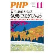 月刊誌PHP 2017年11月号(PHP研究所) [電子書籍]