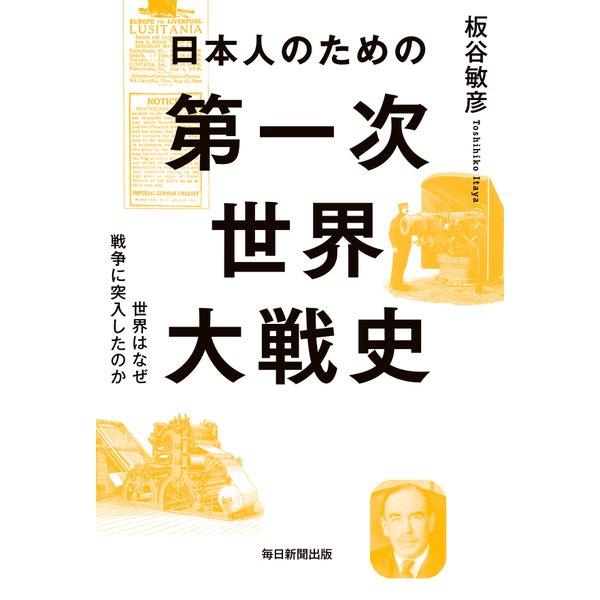日本人のための第一次世界大戦史(毎日新聞出版) 世界はなぜ戦争に突入したのか(PHP研究所) [電子書籍]