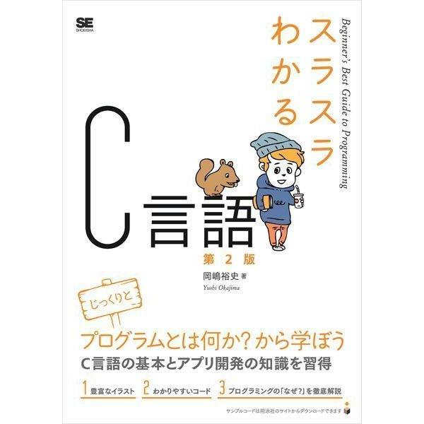 スラスラわかるC言語 第2版(翔泳社) [電子書籍]