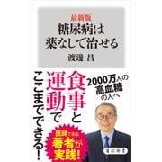 最新版 糖尿病は薬なしで治せる(KADOKAWA) [電子書籍]