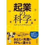 起業の科学―スタートアップサイエンス(日経BP社) [電子書籍]