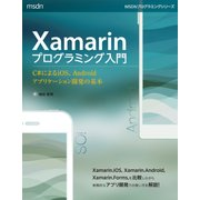 Xamarinプログラミング入門―C#によるiOS、Androidアプリケーション開発の基本(日経BP社) [電子書籍]