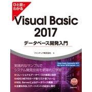 ひと目でわかるVisual Basic 2017データベース開発入門(日経BP社) [電子書籍]