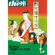 the座42号 黙阿彌オペラ(2000)(小学館) [電子書籍]