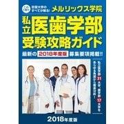 2018年度版 私立医歯学部受験攻略ガイド(かんき出版) [電子書籍]