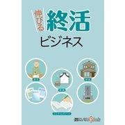 伸びる終活ビジネス(毎日新聞出版) [電子書籍]