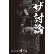 ザ 討論(毎日新聞出版) [電子書籍]