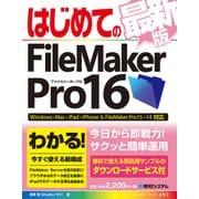 はじめてのFileMaker Pro16 最新版(秀和システム) [電子書籍]
