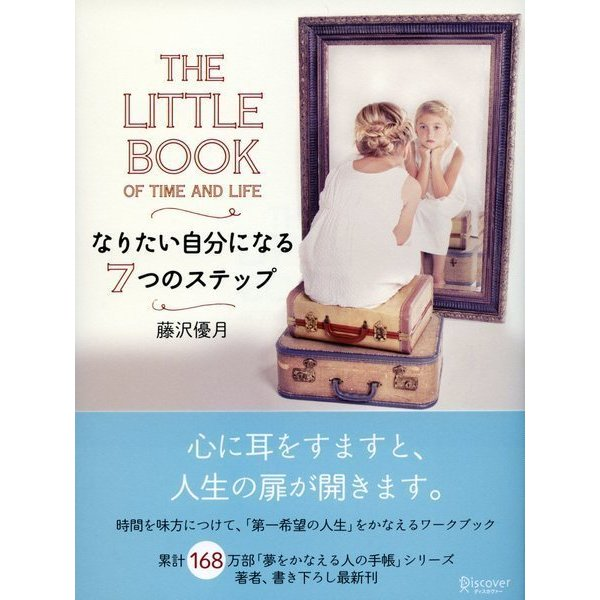 THE LITTLE BOOK OF TIME AND LIFE なりたい自分になる7つのステップ(ディスカヴァー・トゥエンティワン) [電子書籍]