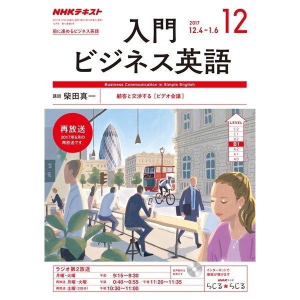 NHKラジオ 入門ビジネス英語 2017年12月号(NHK出版) [電子書籍]