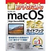 今すぐ使えるかんたん macOS 完全ガイドブック(High Sierra対応版) (技術評論社) [電子書籍]