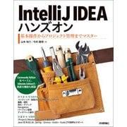 IntelliJ IDEAハンズオン--基本操作からプロジェクト管理までマスター (技術評論社) [電子書籍]