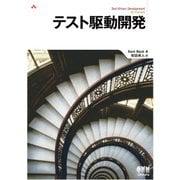 テスト駆動開発(オーム社) [電子書籍]