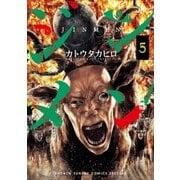 ジンメン 5(小学館) [電子書籍]