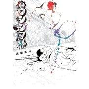 闇金ウシジマくん 41(小学館) [電子書籍]