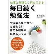 毎日続く勉強法(日本実業出版社) [電子書籍]