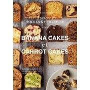 やさしい甘さのバナナケーキ、食事にもなるキャロットケーキ(主婦と生活社) [電子書籍]