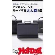 by Hot-Dog PRESS ビジネスシーンをリードする大人鞄50(講談社) [電子書籍]
