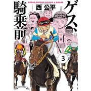 ゲス、騎乗前 3(KADOKAWA) [電子書籍]
