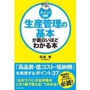 (ポイント図解)生産管理の基本が面白いほどわかる本(KADOKAWA) [電子書籍]