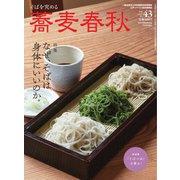 蕎麦春秋 vol.43(リベラルタイム出版社) [電子書籍]