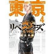 東京卍リベンジャーズ(4)(講談社) [電子書籍]