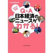 Q&A 日本経済のニュースがわかる! 2018年版(日経BP社) [電子書籍]
