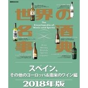 世界の名酒事典2018年版 スペイン、その他のヨーロッパ&南米のワイン編(講談社) [電子書籍]