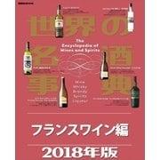 世界の名酒事典2018年版 フランスワイン編(講談社) [電子書籍]