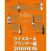 世界の名酒事典2018年版 ウイスキー&ブランデー編(講談社) [電子書籍]