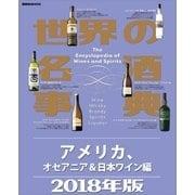 世界の名酒事典2018年版 アメリカ、オセアニア&日本ワイン編(講談社) [電子書籍]