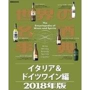 世界の名酒事典2018年版 イタリア&ドイツワイン編(講談社) [電子書籍]