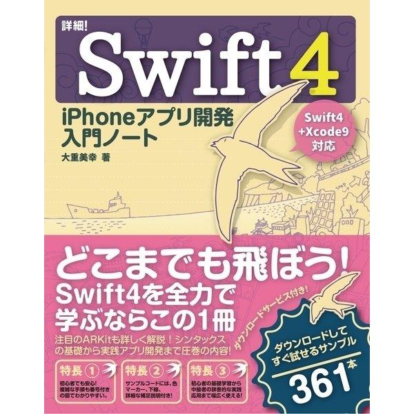 詳細!Swift 4 iPhoneアプリ開発 入門ノート Swift 4+Xcode 9対応(ソーテック社) [電子書籍]